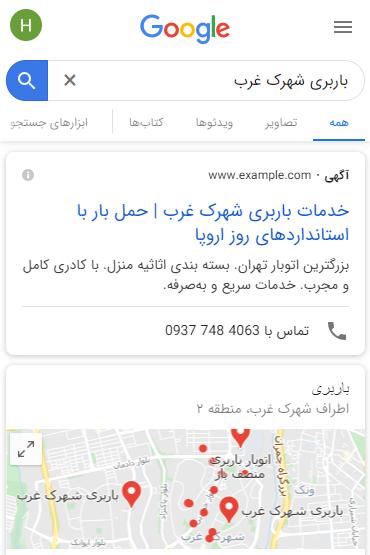 تبلیغات گوگل شرکت باربری