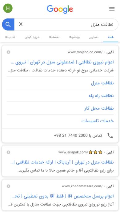 تبلیغات گوگل شرکت نظافتی