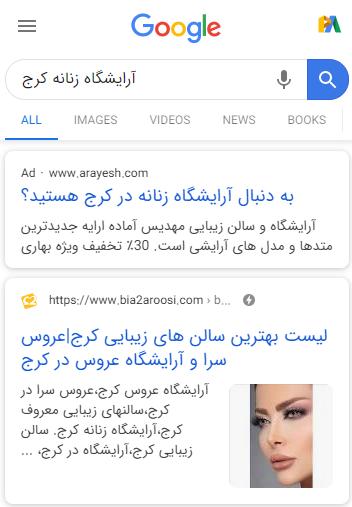 تبلیغات آرایشگاه زنانه و سالن زیبایی