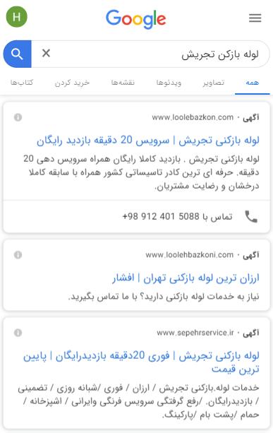 تبلیغات گوگل لوله بازکنی