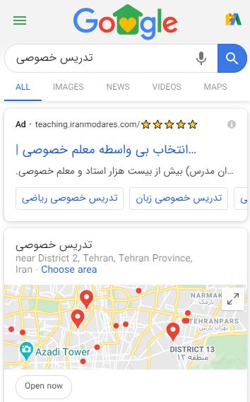 تبلیغات تدریس خصوصی