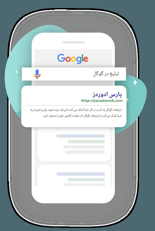 تبلیغات در گوگل با پارس ادوردز