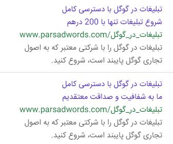 متن خلاقانه تبلیغات در گوگل