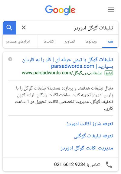 تبلیغات گوگل در موبایل