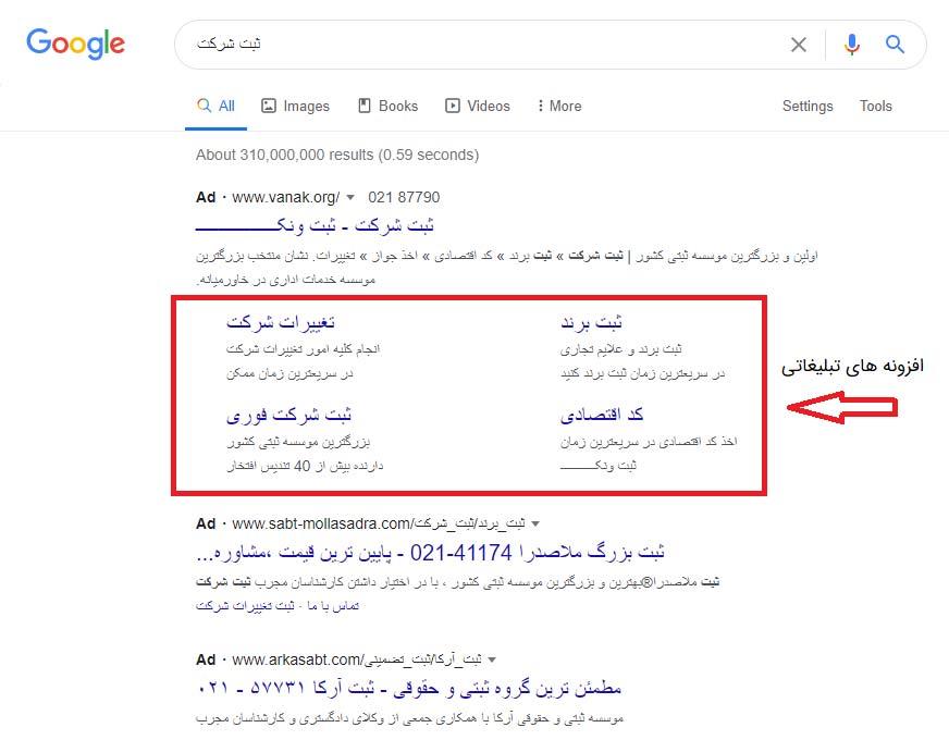 مثالی از استفاده افزونه های تبلیغاتی برای افزایش تعداد کلیک تبلیغاتی - معیارهای مهم گوگل ادز