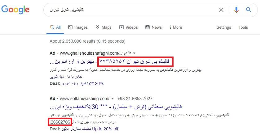 مثالی از کمپین سرچ گوگل ادز و استفاده از شماره تماس در آگهی های ایجاد شده