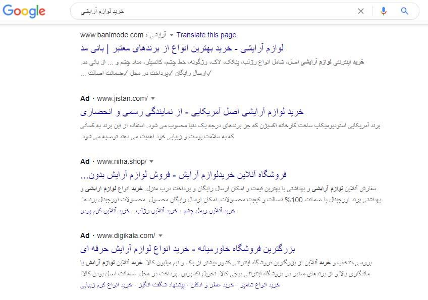 مثالی از تبلیغات سرچ گوگل و نیت خرید کاربر