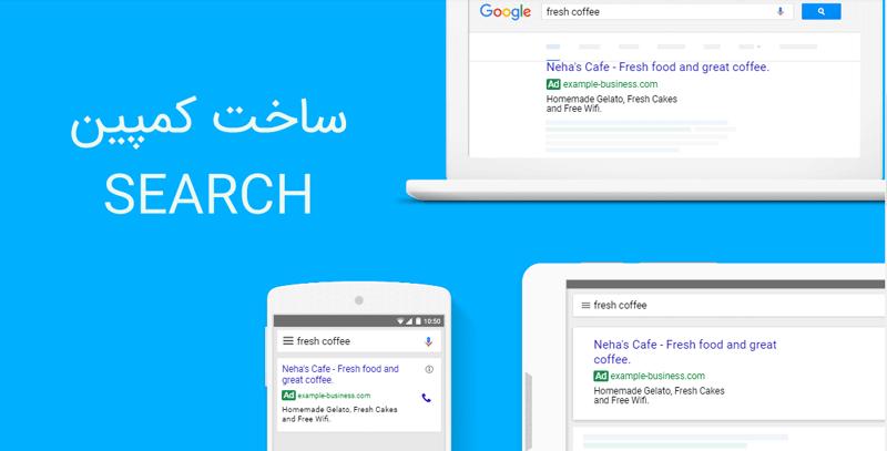 کمپین سرچ گوگل