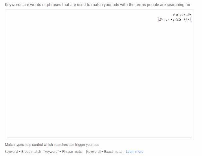 نحوه ایجاد کلمات کلیدی در ادگروپ ها