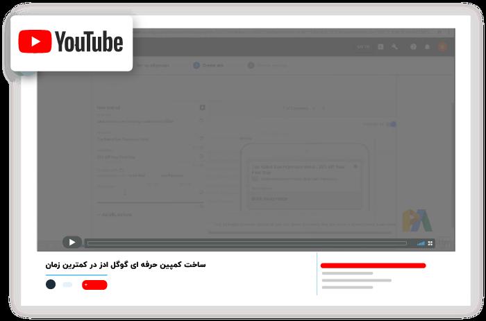 آموزش گوگل ادز یوتیوب