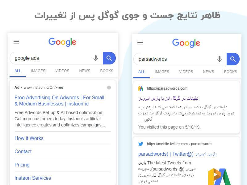 تغییر ظاهر نتایج جستجو گوگل