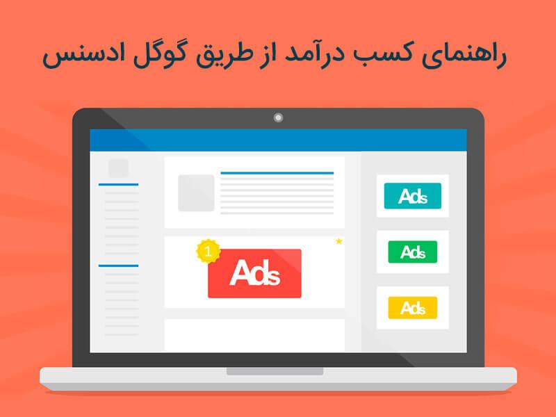 تبلیغات گوگل ادسنس