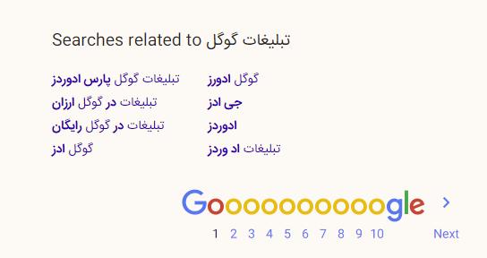 تبلیغات در گوگل رایگان