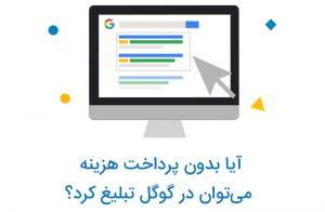 تبلیغات رایگان در گوگل