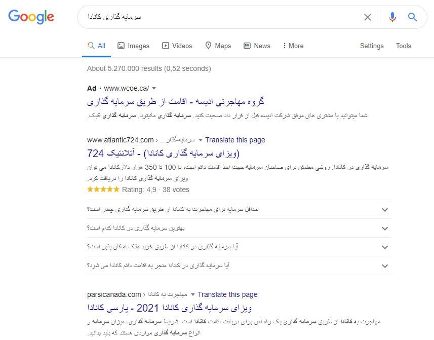 گوگل ادز یا سئو؟ مثالی از گوگل ادز که میتواند به کسب و کارهای بسیاری کمک کند