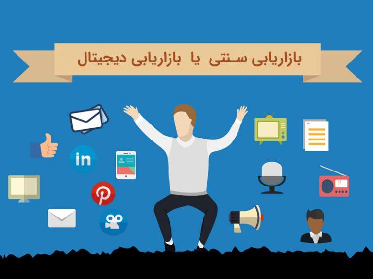 بازاریابی سنتی یا بازاریابی دیجیتال؟