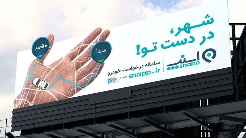 بیلبوردهای تبلیغاتی در سراسر شهرهای ایران
