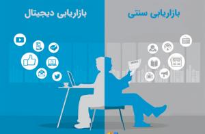 بازاریابی سنتی - بازاریابی دیجیتال