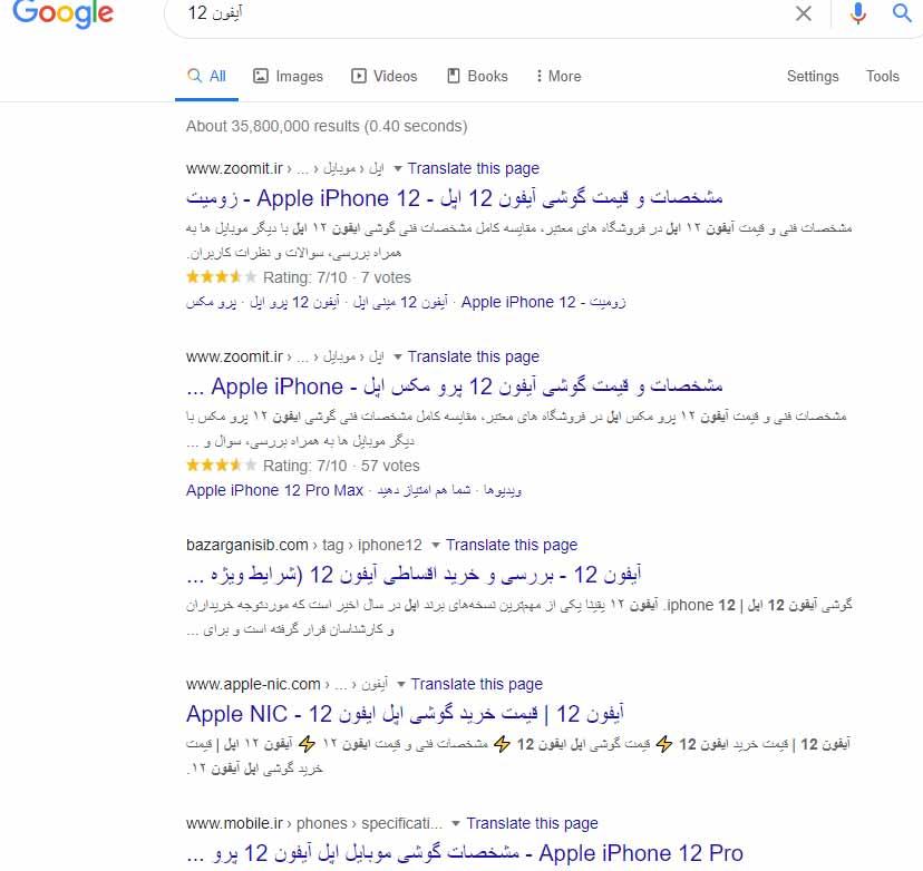تحقیق کلمات کلیدی - مثالی برای درک هدف کاربر از جستجو