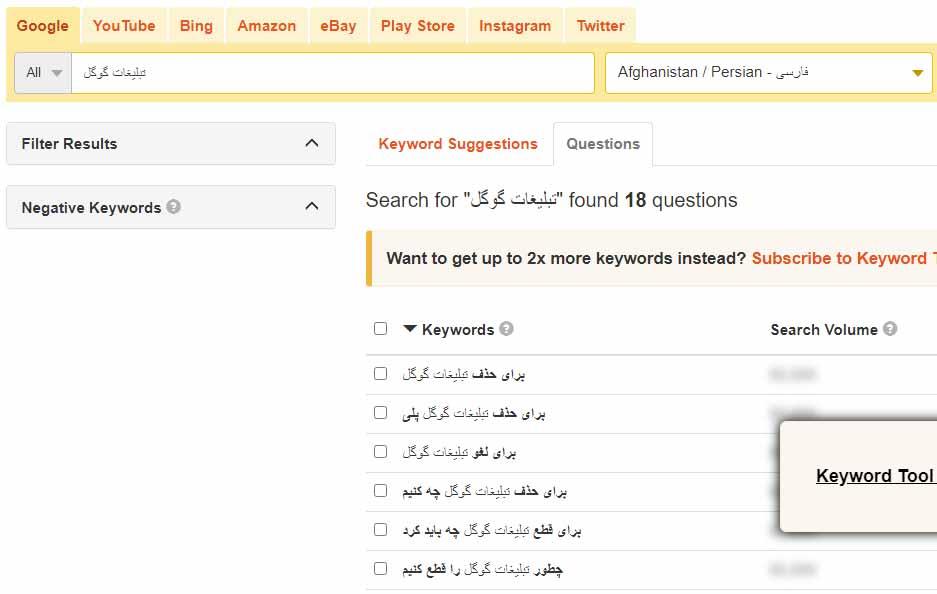 تحقیق کلمات کلیدی با ابزار Keyword Tool