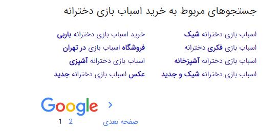 نتایج مرتبط گوگل