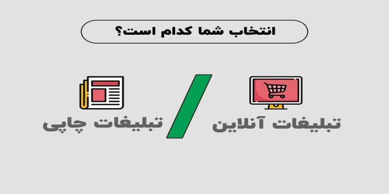 تبلیغات آنلاین یا تبلیغات چاپی؟ مقایسه تبلیغات آنلاین و تبلیغات چاپی