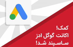 ساسپند اکانت گوگل ادز