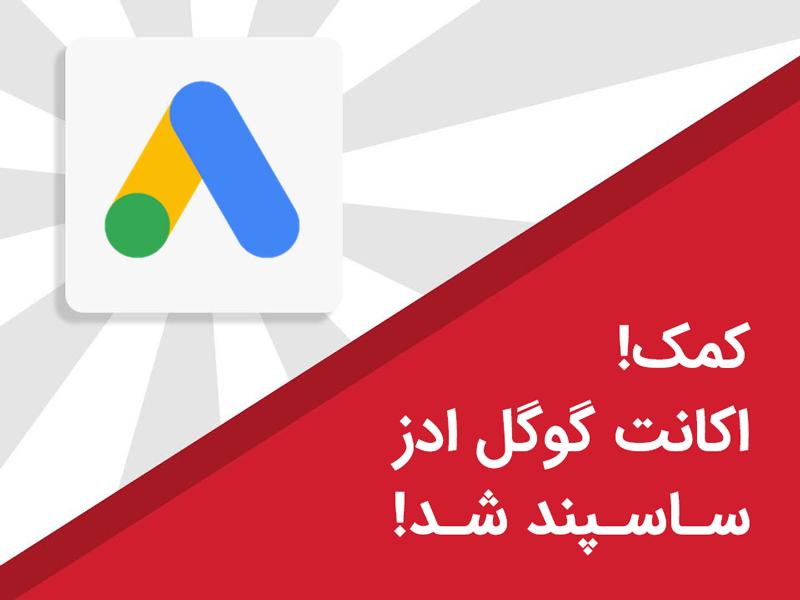 ساسپند اکانت گوگل ادز - قوانین گوگل ادز مربوط به تبلیغ دامنه IR و سایر موارد را بشناسید
