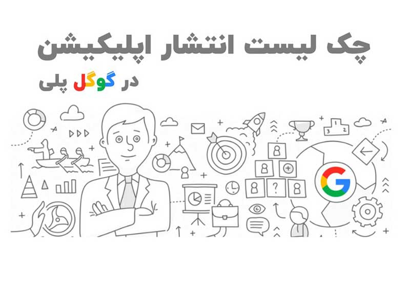 چک لیست انتشار اپلیکیشن در گوگل پلی