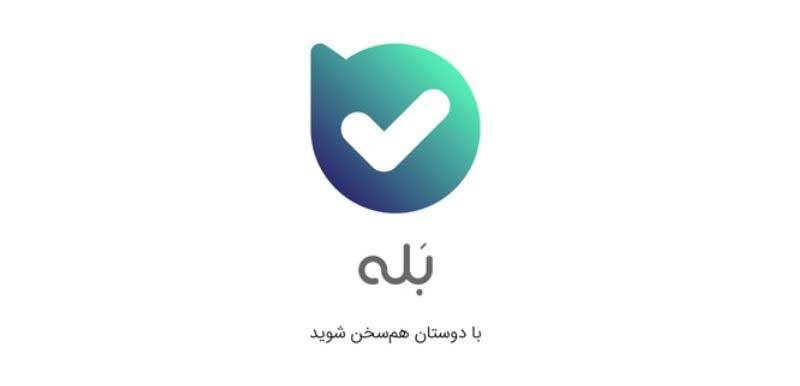اپلیکیشن پیام رسان ایرانی بله