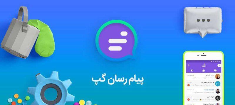 پیام رسان گپ - اپلیکیشن ایرانی