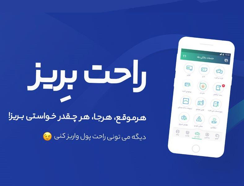 معرفی اپلیکیشن های پیام رسان برتر ایرانی