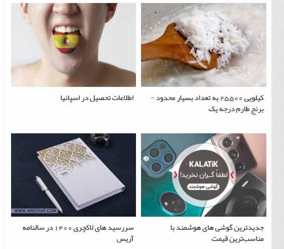 تبلیغات نیتیو یا همسان - یکی از روش های بازاریابی آنلاین در ایران