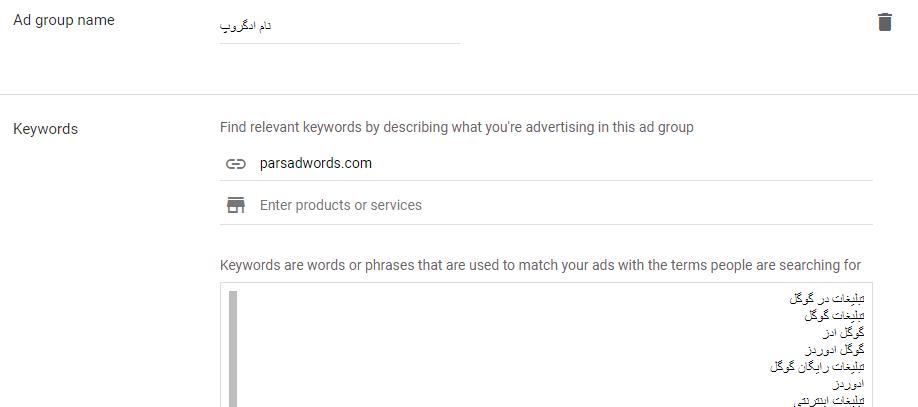 چگونه در گوگل تبلیغ کنیم؟ انتخاب نام ادگروپ و کلمات کلیدی کمپین سرچ