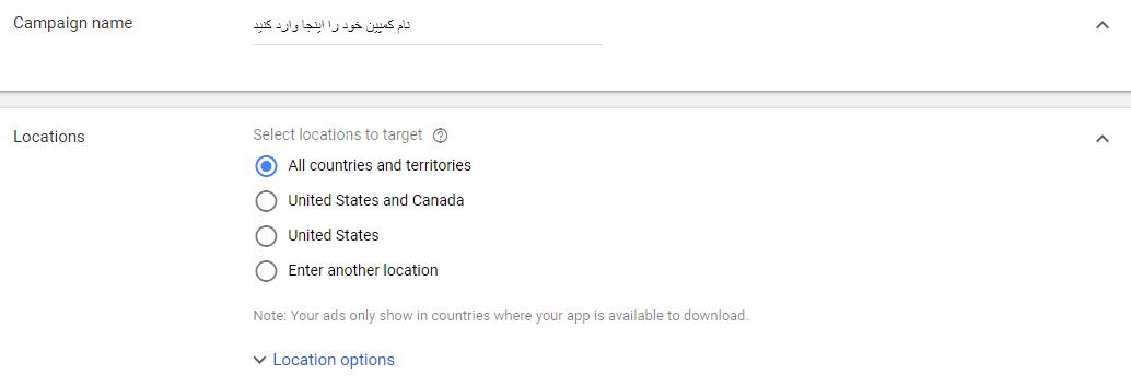 انتخاب نام اپلیکیشن و موقعیت مکانی کمپین