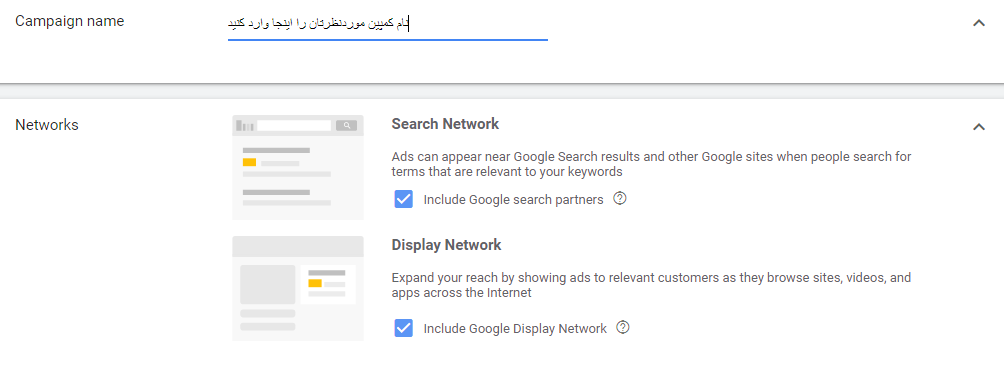 انتخاب نام و نحوه نمایش تبلیغ سرچ در گوگل ادز