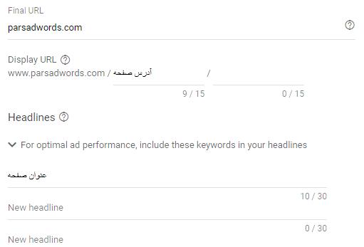 چگونه در کمپین سرچ گوگل ادز تبلیغ کنیم؟ اضافه کردن عناوین و آدرس صفحات تبلیغاتی
