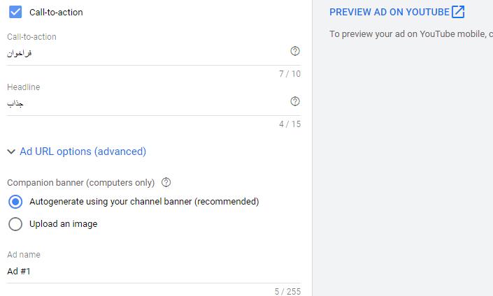 فراخوان های اقدام به عمل، آدرس ویدیو و موارد مهم برای اجرای کمپین ویدیویی