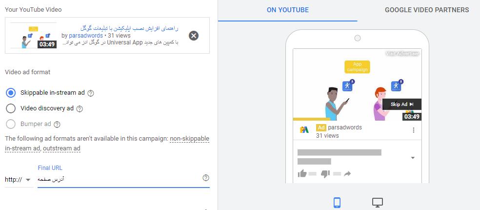 فرمت تبلیغاتی ویدیو یوتیوب و سایر گزینه ها برای جذب کاربران بیشتر