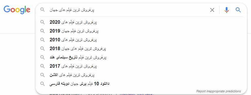 تحقیق کلمات کلیدی با استفاده از سرچ گوگل