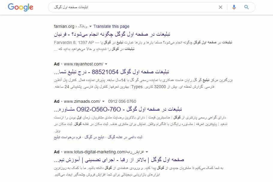 چرا باید تبلیغ کنیم؟ مثالی از کمپین تبلیغاتی گوگل ادز